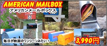 アメリカンメールボックス
