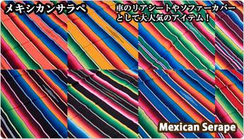 メキシカンサラペ