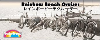 レインボービーチクルーザー